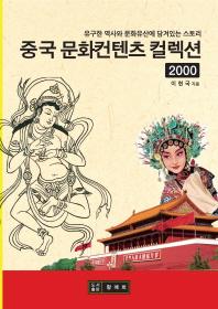 중국 문화컨텐츠 컬렉션 2000