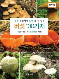 생활 주변에서 흔히 볼 수 있는 버섯 100가지(핸드북)