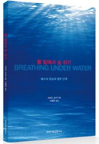 물 밑에서 숨 쉬기