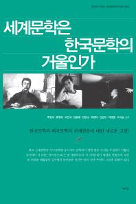 세계문학은 한국문학의 거울인가