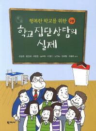 행복한 학교를 위한 학교집단상담의 실제
