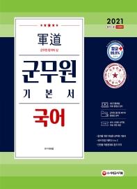 군도 국어 군무원 기본서(2021)