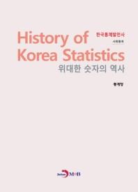 위대한 숫자의 역사 한국통계발전사: 사회통계