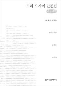 모리 오가이 단편집(森 鷗外 短篇集)(큰글씨책)