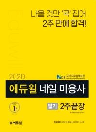 에듀윌 네일 미용사 필기 2주끝장(2020)
