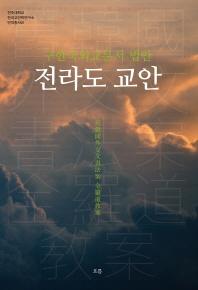 구한국외교문서 법안 전라도 교안