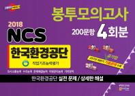 NCS 한국환경공단 직업기초능력평가 봉투모의고사: 200문항 4회분(2018)