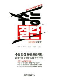수능결단 고등 국어영역 문학(2017)