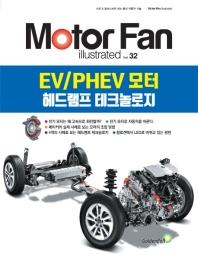 EV/PHEV 모터, 헤드램프 테크놀로지