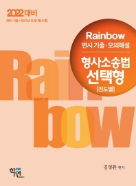 Rainbow 형사소송법 변시 기출 모의해설 선택형(진도별)(2022 대비)