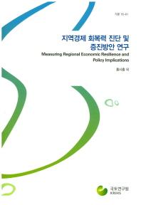 지역경제 회복력 진단 및 증진방안 연구