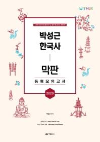 박성근 한국사 막판 동형모의고사(2020)