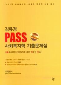 Pass 사회복지학 기출문제집(2021)