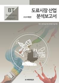 도료시장 산업분석보고서(2020)