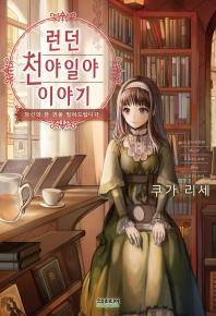 런던 천야일야 이야기: 당신의 한 권을 빌려드립니다