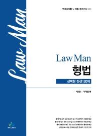 Law man 형법 선택형 정선 120제