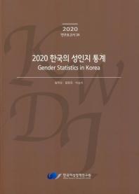 2020 한국의 성인지 통계