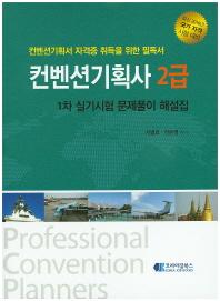 컨벤션기획사 2급 1차 실기시험 문제풀이 해설집(2016)