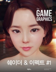 The Game Graphics: 쉐이더&이펙트. 1