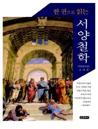 한 권으로 읽는 서양철학
