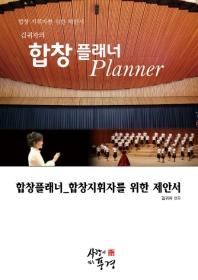 김귀자의 합창플래너(Planner)