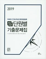 박제인 Compass 행정법 최근 10년 단원별 기출문제집 세트(2019)