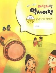 야호! 신난다! 재잘재잘 역사여행. 1-2: 삼국시대 이야기
