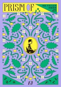 프리즘오브(PrismOf)(Issue.13): 마담 프루스트의 비밀정원