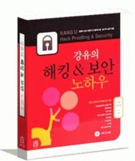 강유의 해킹 & 보안 노하우
