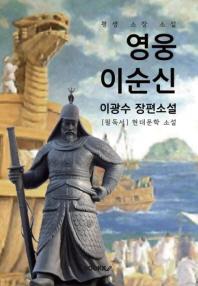 영웅 이순신(李舜臣) : 역사 장편소설