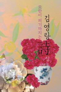 김영랑 시집 : 모란이 피기까지는 (부록: 영랑 수필)