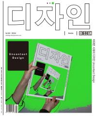 월간 디자인(2020년 6월호)(504호)