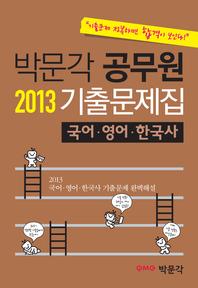 공무원 2013 기출문제집 국어, 영어, 한국사