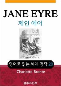 영어문고 제인 에어