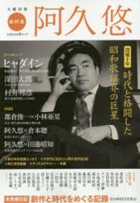 阿久悠 沒後十年時代と格鬪した昭和歌謠界の巨星 總特集