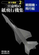 新10機選二宮康明の紙飛行機集 2