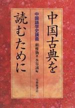 中國古典を讀むために-中國語學史講義