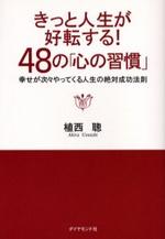 きっと人生が好轉する!48の「心の習慣」 幸せが次#やってくる人生の絶對成功法則