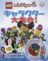 LEGO MINIFIGURESキャラクタ-大集合! 愉快な仲間がここに集結161のミニフィギュアたち