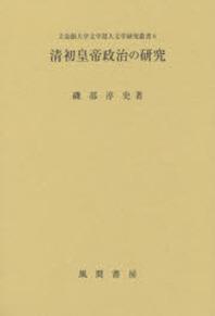 淸初皇帝政治の硏究