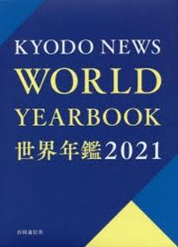 世界年鑑 2021
