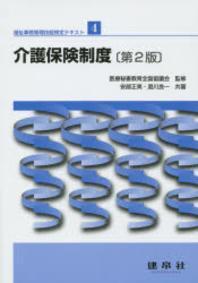 福祉事務管理技能檢定テキスト 4