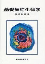 基礎細胞生物學