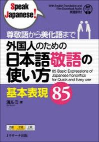 外國人のための日本語敬語の使い方基本表現85 尊敬語から美化語まで