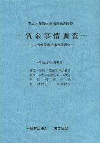 賃金事情等總合調査 賃金事情調査 平成24年 中央勞動委員會事務局調査