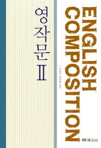 영작문2(워크북포함)