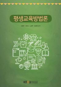 평생교육방법론(1학기, 워크북포함)