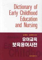 유아교육 보육용어 사전
