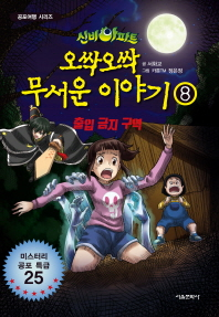 신비아파트 오싹오싹 무서운 이야기. 8
