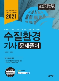 수질환경기사 문제풀이(2021)
